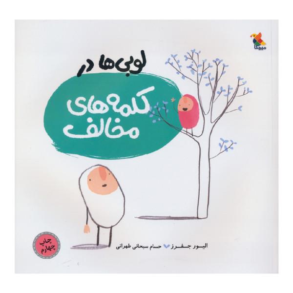 کتاب لوبی ها در کلمه های مخالف اثر الیور جفرز نشر میچکا
