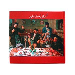 آلبوم تمبر طرح تمبرهای نوروزی ایران کد 005