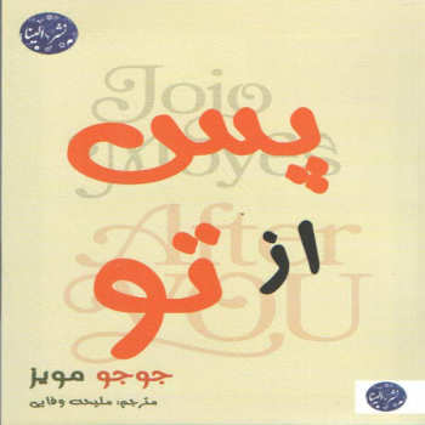 کتاب پس از تو اثر جوجو مویز انتشارات الینا