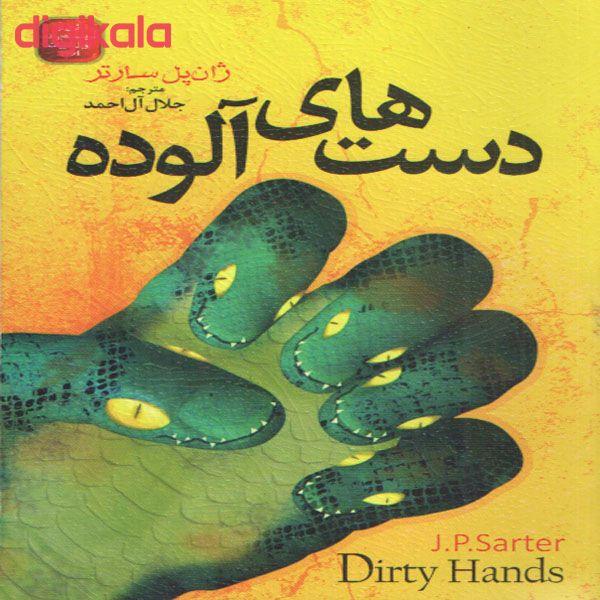 كتاب دست هاي آلوده اثر ژان پل سارتر انتشارات الينا main 1 1
