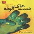 كتاب دست هاي آلوده اثر ژان پل سارتر انتشارات الينا thumb 1