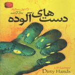 كتاب دست هاي آلوده اثر ژان پل سارتر انتشارات الينا thumb
