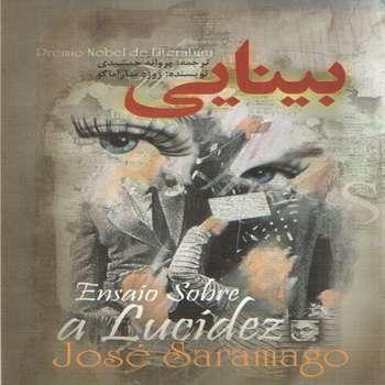 کتاب بینایی اثر ژوزه ساراماگو انتشارات الینا