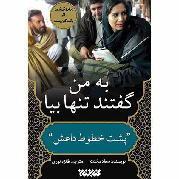 کتاب به من گفتند تنها بیا پشت خطوط داعش اثر سعاد مخنت انتشارات کتابستان معرفت