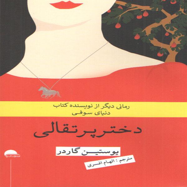 کتاب دختر پرتقالی اثر یوستین گاردر انتشارات آسو