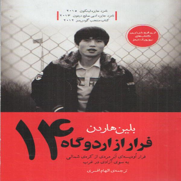 خرید                      کتاب فرار از اردوگاه 14 اثر بلین هاردن انتشارات آسو