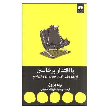 کتاب با اقتدار برخاستن اثر برنه براون نشر میلکان