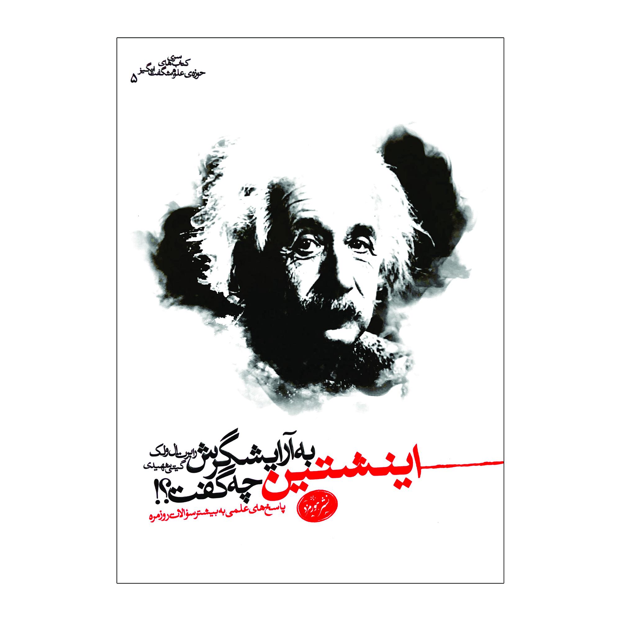 خرید                      کتاب اینشتین به آرایشگرش چه گفت اثر رابرت ال ولک نشر هورمزد