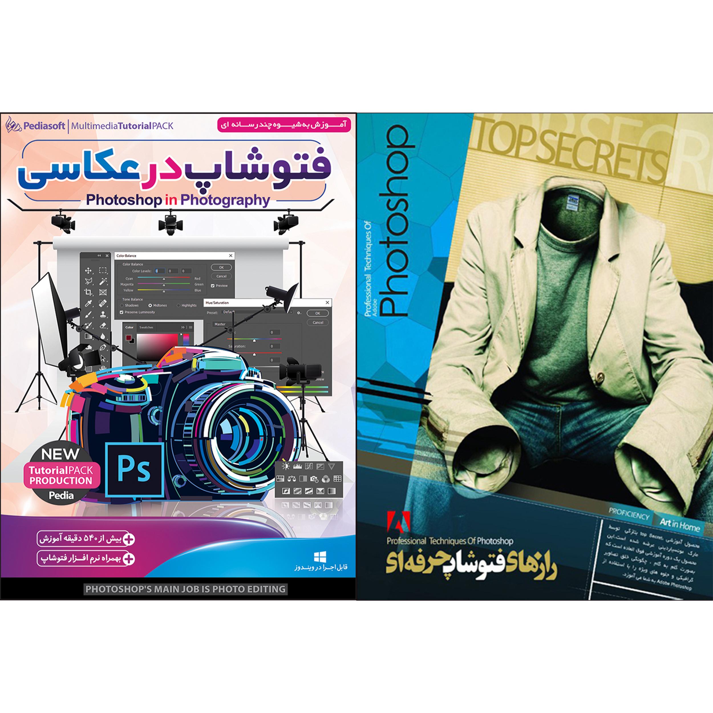 نرم افزار آموزش راز های فتوشاپ حرفه ای نشر الکترونیک پانا به همراه نرم افزار آموزش عکاسی در فتوشاپ نشر پدیا سافت