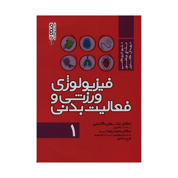 کتاب فیزیولوژی ورزشی و فعالیت بدنی اثر جمعی از نویسندگان انتشارات حتمی جلد 1