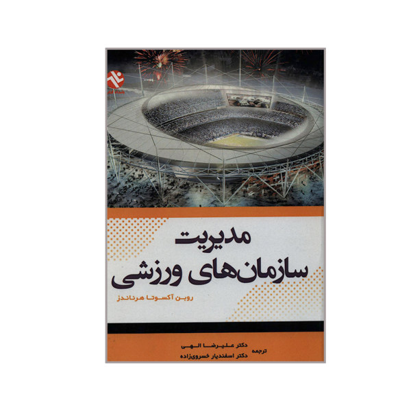 کتاب مدیریت سازمان های ورزشی اثر روبن آکسوتا هرناندز انتشارات بامداد کتاب