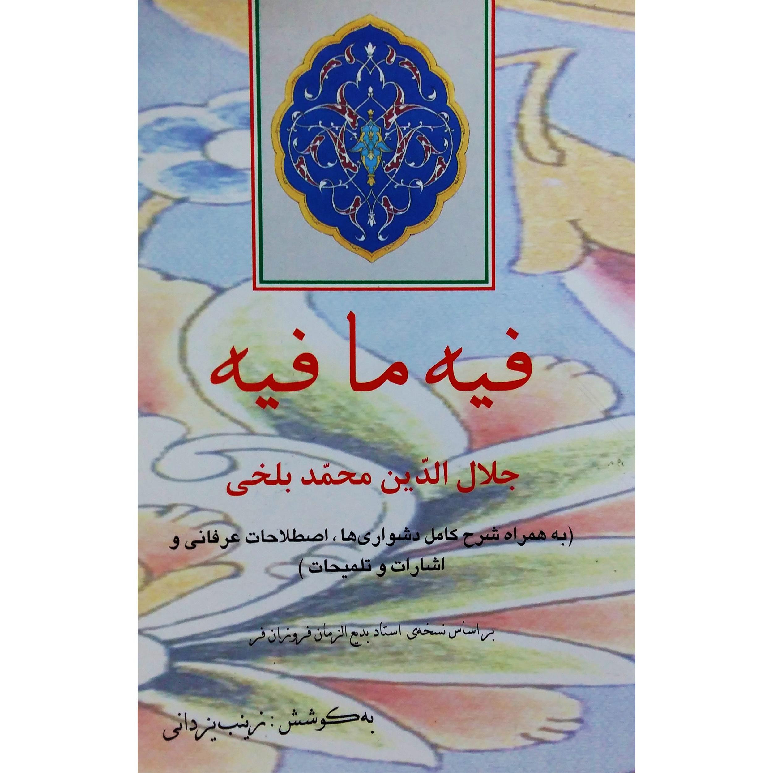 خرید                      کتاب فیه ما فیه به همراه شرح کامل دشواری ها اثر زینب یزدانی نشر تیرگان