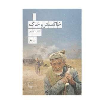 کتاب خاکستر و خاک اثر عتیق رحیمی نشر چشمه