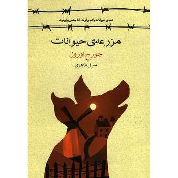 کتاب مزرعه حیوانات اثر جورج اورول انتشارات آسو