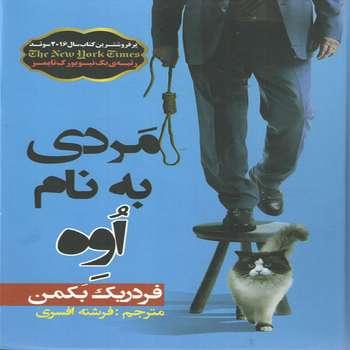كتاب مردي به نام اوه اثر فرديك بكمن انتشارات آسو
