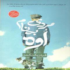 كتاب مردي به نام اوه اثر فردريك بكمن انتشارات راه معاصر