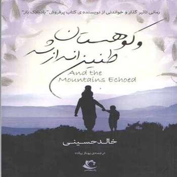کتاب و کوهستان طنین انداز شد اثر خالد حسینی انتشارات راه معاصر