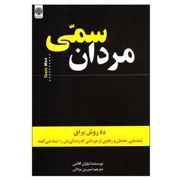 کتاب مردان سمی اثر لیلیان گلاس نشر ارمغان گیلار
