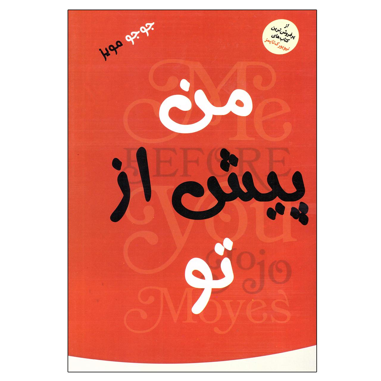 خرید                      کتاب من پیش از تو اثر جوجو مویز نشر الینا
