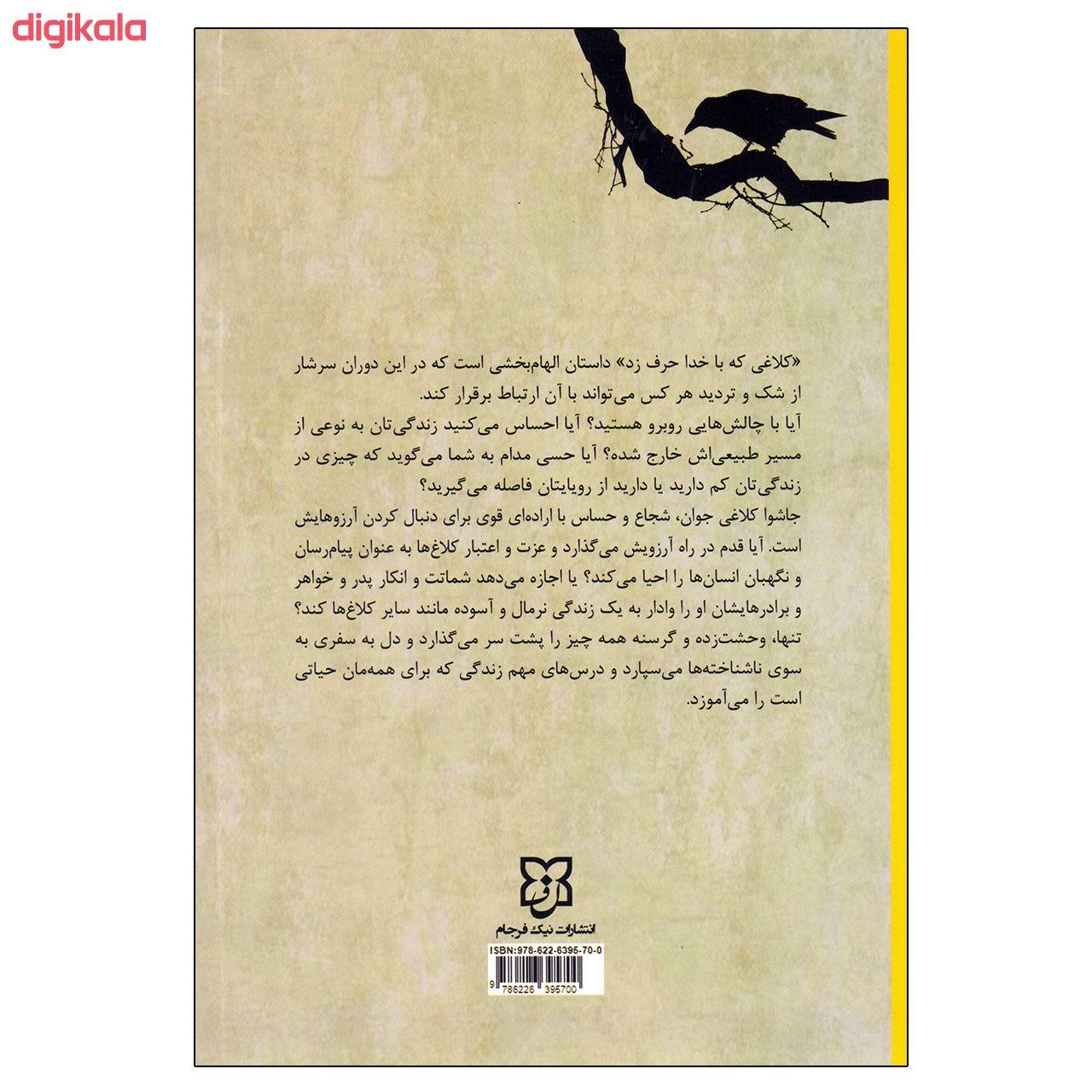 کتاب کلاغی که با خدا حرف زد اثر کریستوفر فاستر نشر نیک فرجام main 1 1
