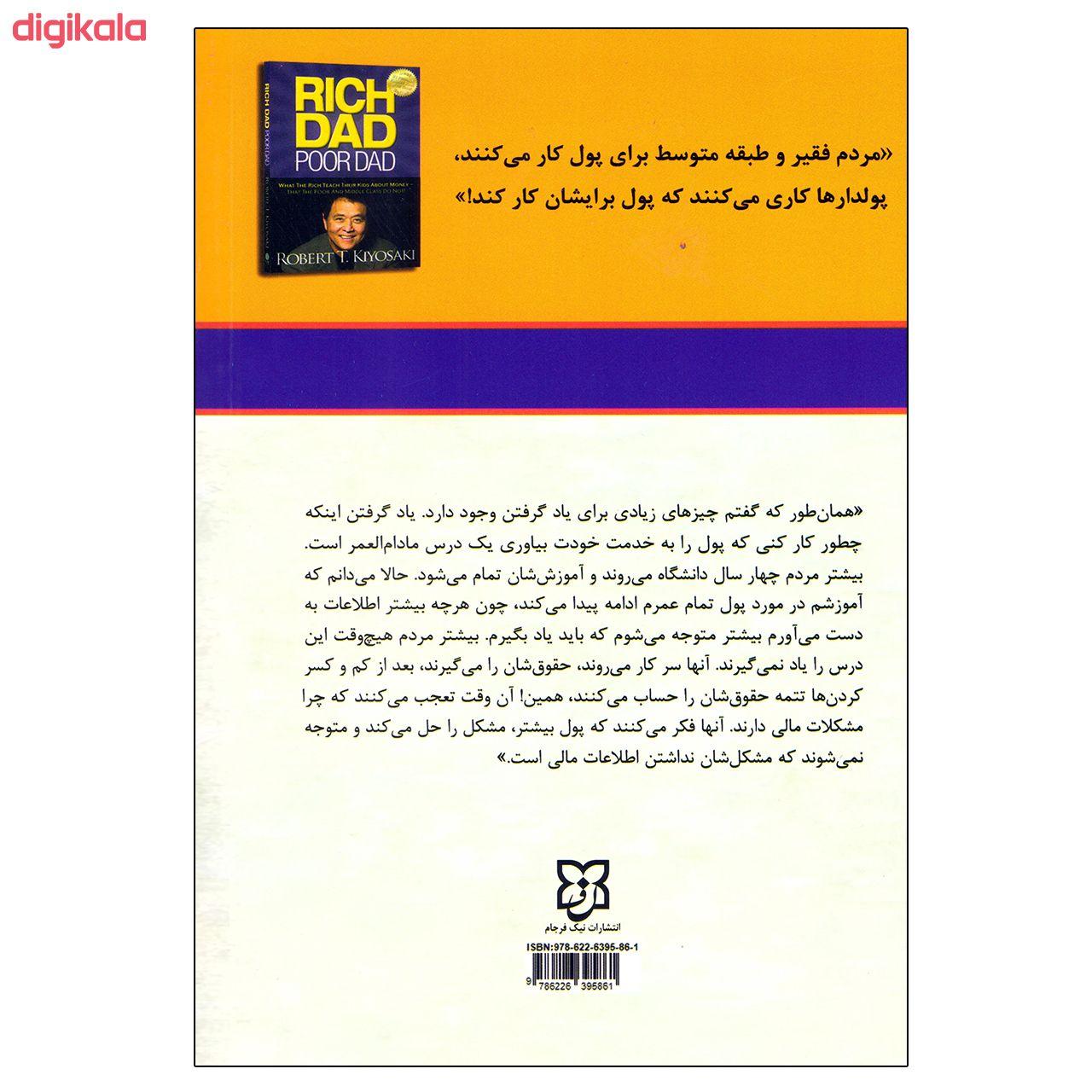 کتاب پدر پولدار پدر بی پول اثر رابرت کیوساکی نشر نیک فرجام main 1 1