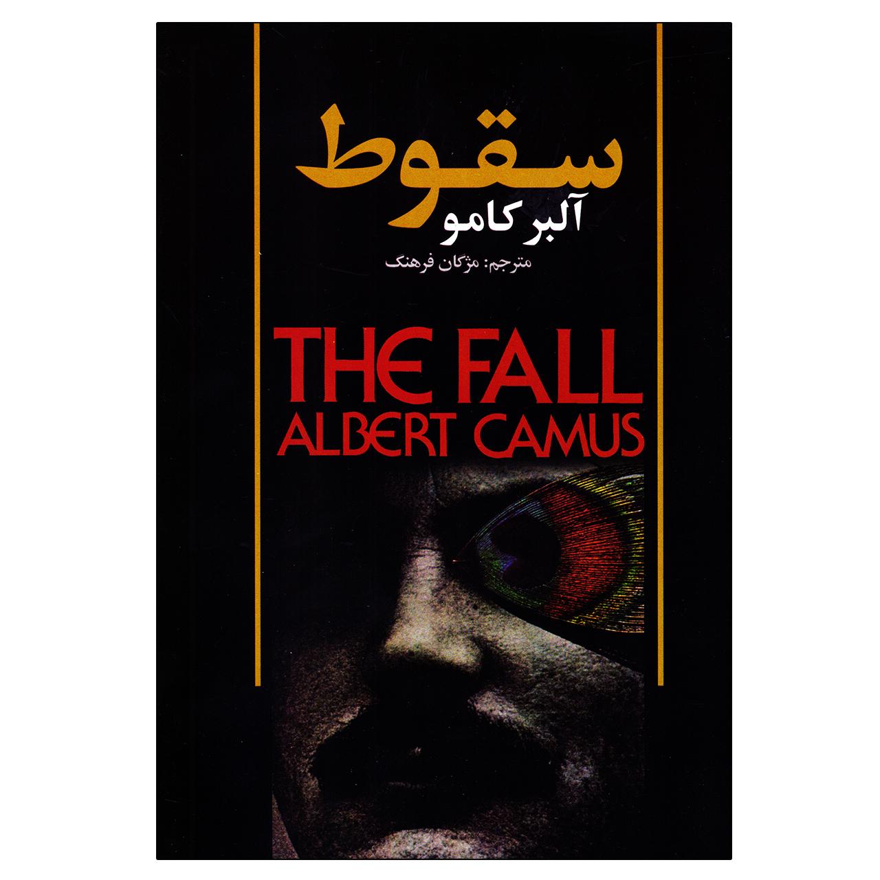 کتاب سقوط اثر آلبر کامو نشر حباب