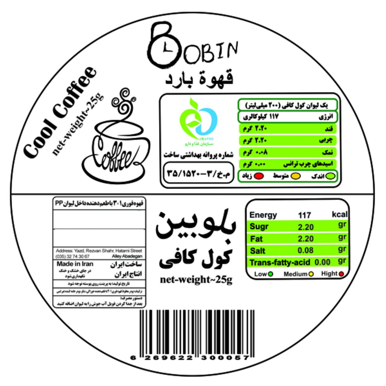 قهوه سرد بلوبین - 26 گرم