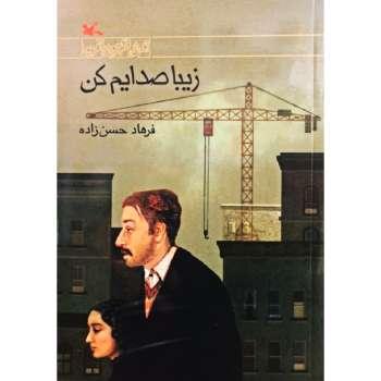 کتاب زیبا صدایم کن اثر فرهاد حسن زاده انتشارات کانون پرورش فکری کودکان و نوجوانان