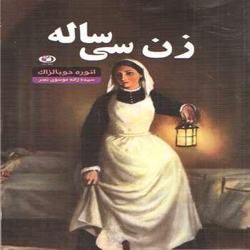 کتاب زن سی ساله اثر انوره دوبالزاک انتشارات حباب