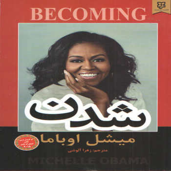 كتاب شدن اثر ميشل اوباما انتشارات نيك فرجام