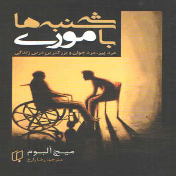 کتاب سه شنبه ها با موری اثر میچ آلبوم انتشارات باران خرد