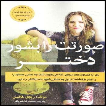 كتاب صورتت را بشور دختر اثر ريچل هاليس انتشارات باران خرد