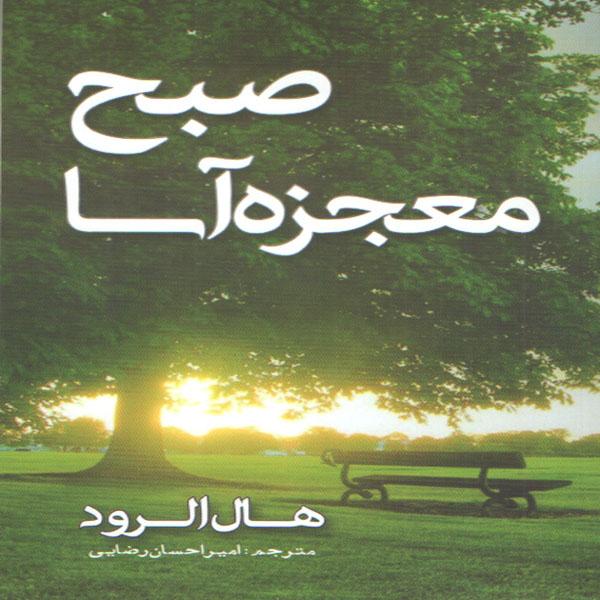 خرید                      كتاب صبح معجزه آسا اثر هال الرود انتشارات مهرگان قلم