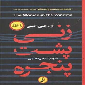 کتاب زنی پشت پنجره اثر ای. جی. فین انتشارات آتیسا