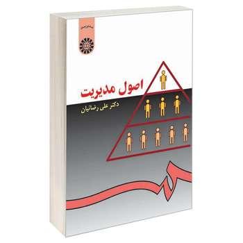 کتاب اصول مدیریت اثر دکتر علی رضائیان نشر سمت