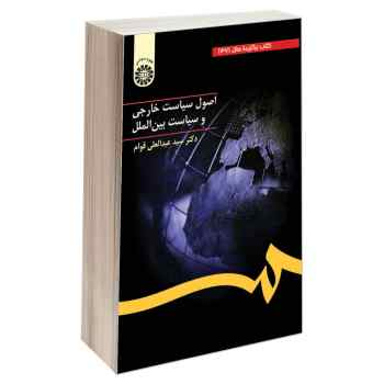 کتاب اصول سیاست خارجی و سیاست بین الملل اثر دکتر سید عبدالعلی قوام نشر سمت