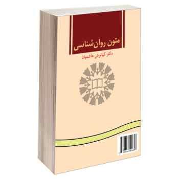 کتاب متون روان شناسی اثر دکتر کیانوش هاشمیان نشر سمت