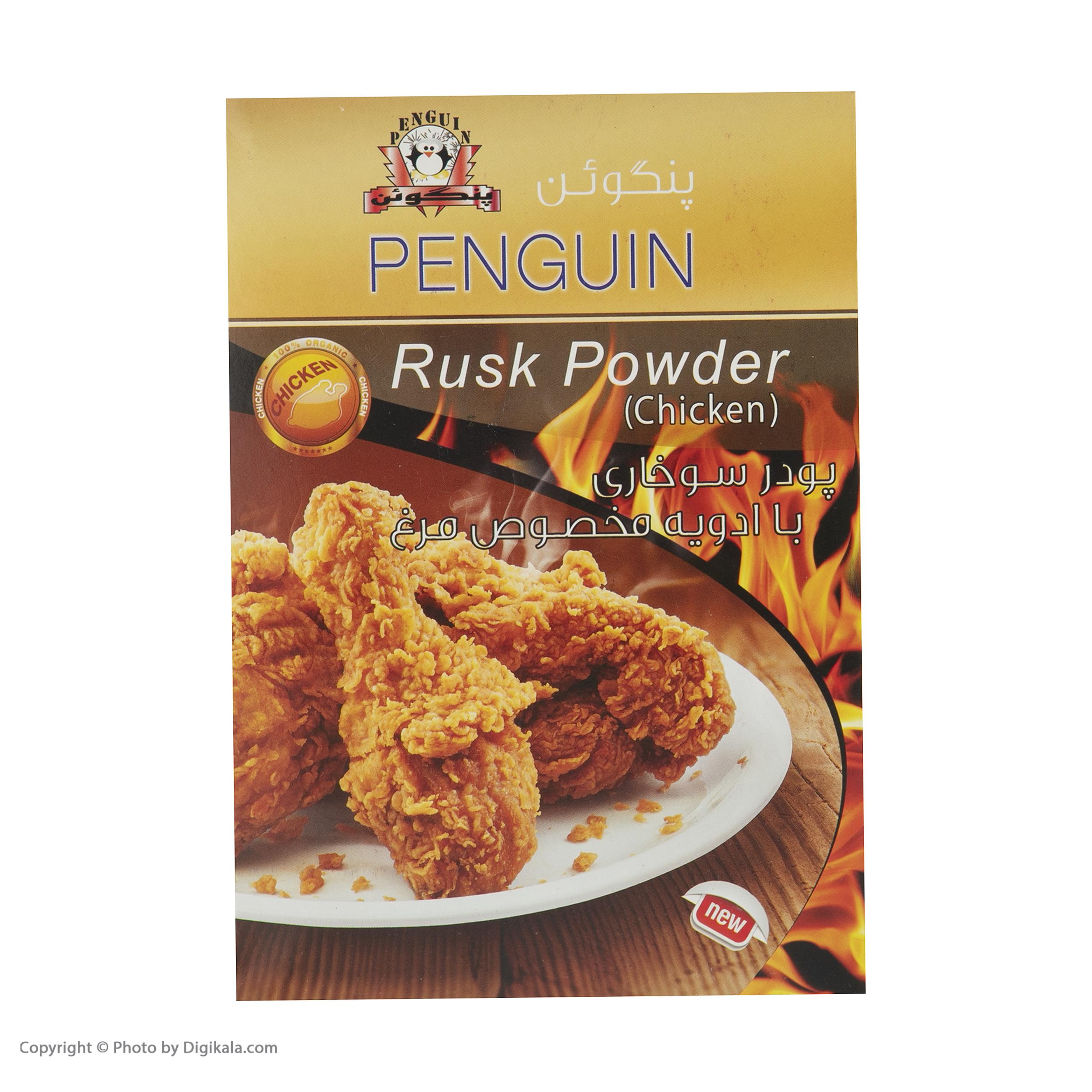 پودر سوخاری پنگوئن با ادویه مخصوص مرغ - 300 گرم