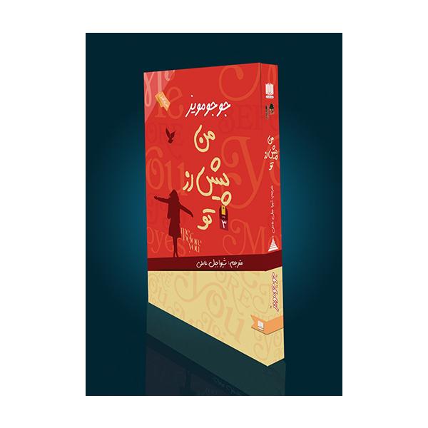 خرید                      کتاب من پیش از تو اثر جوجو مویز انتشارات نگین ایران