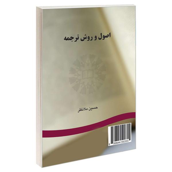 کتاب اصول و روش ترجمه اثر دکتر حسین ملانظر نشر سمت