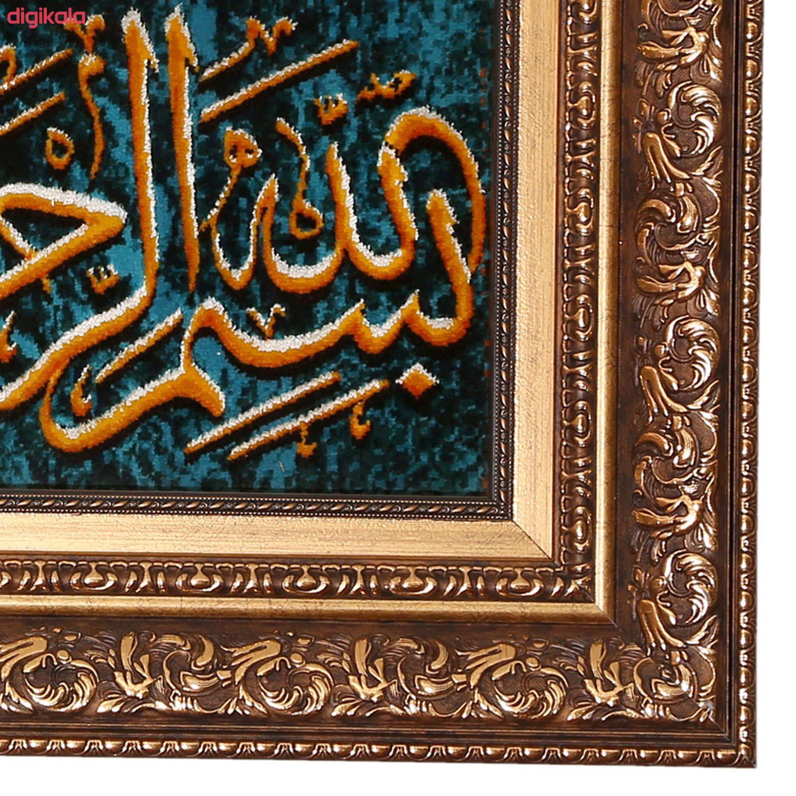 تابلو فرش دستباف طرح بسم الله الرحمن الرحیم کد 9045