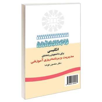 کتاب انگلیسی برای دانشجویان رشته های مدیریت و برنامه ریزی آموزشی اثر دکتر منصور کوشا نشر سمت