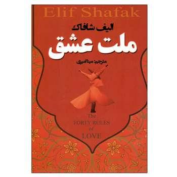 کتاب ملت عشق اثر الیف شافاک نشر مترجم