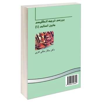 کتاب بررسی ترجمه انگلیسی متون اسلامی 1 اثر دکتر سالار منافی اناری نشر سمت