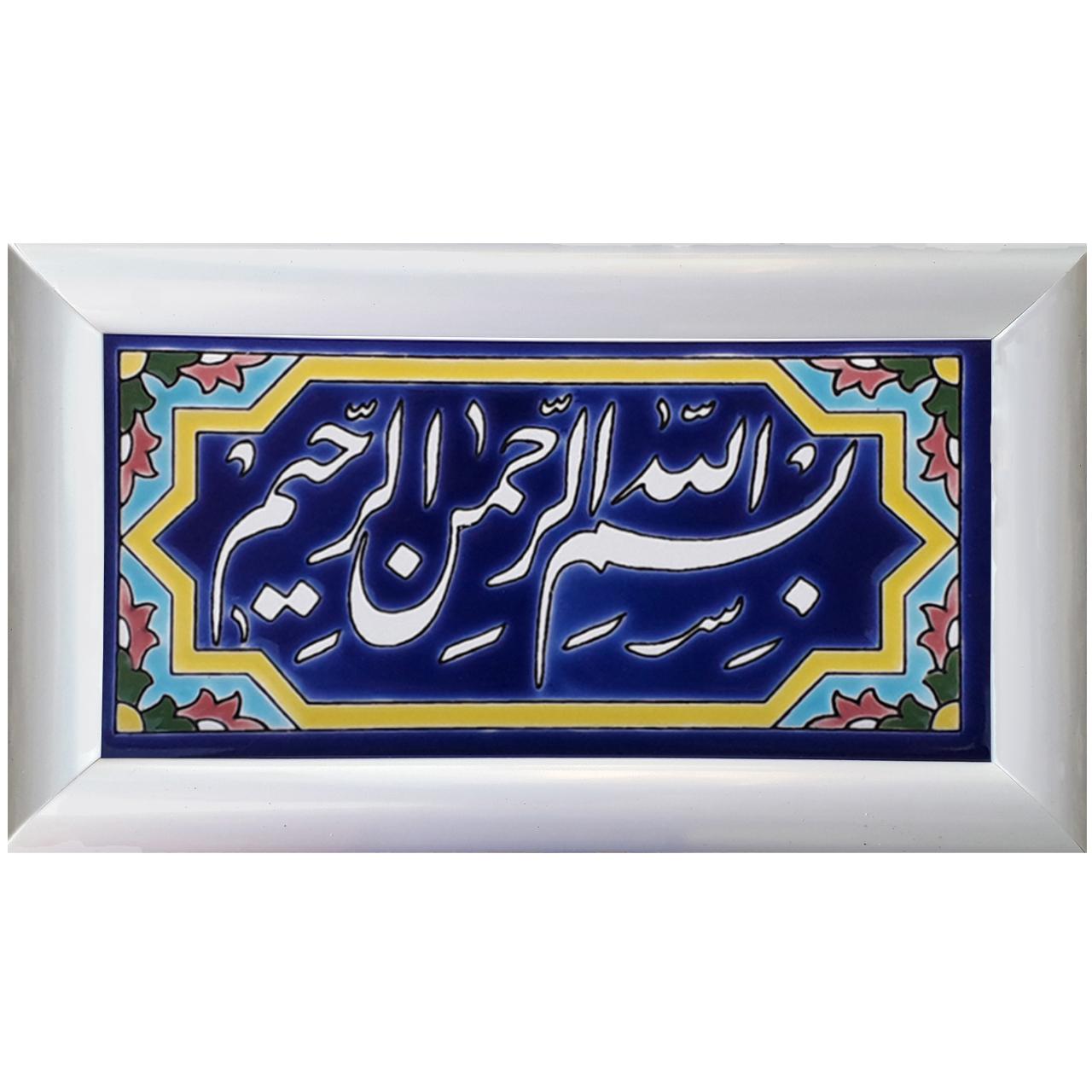 تابلو کاشی کاری طرح بسم الله کد 0035