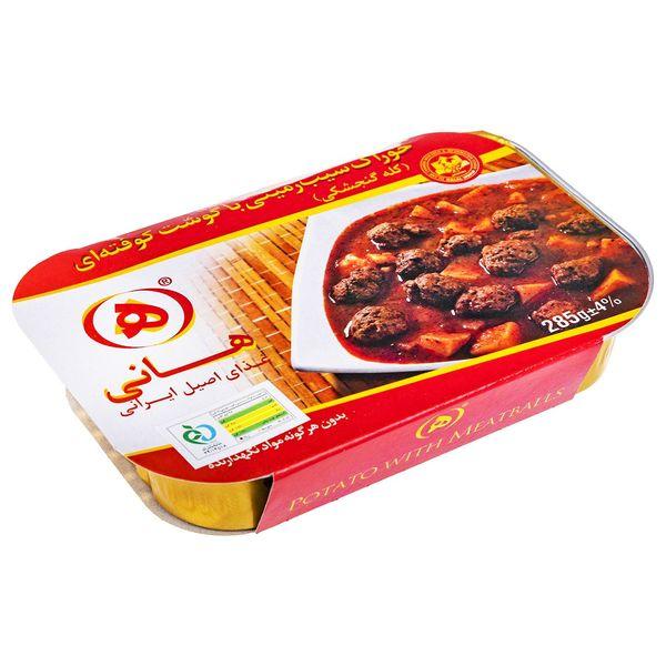 خوراک سیب زمینی با گوشت کوفته ای هانی مقدار 285 گرم