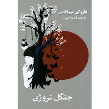 کتاب جنگل نروژی  اثر هاروکی موراکامی  انتشارات آسو