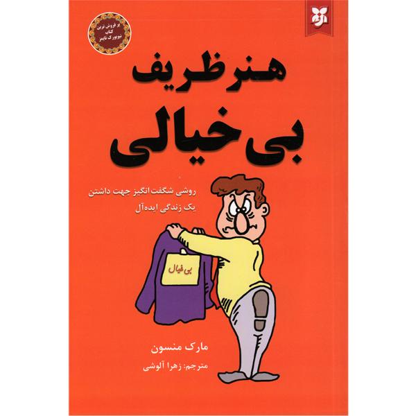 کتاب هنر ظریف بی خیالی  اثر مارک منسون  انتشارات نیک فرجام thumb