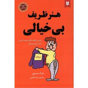 کتاب هنر ظریف بی خیالی  اثر مارک منسون  انتشارات نیک فرجام