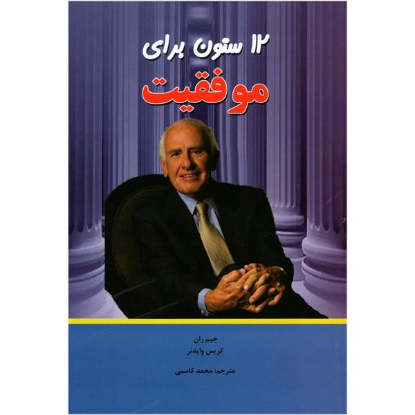 کتاب 12 ستون برای موفقیت اثر جیم ران و کریس وایدنر  انتشارات آندیا گستر